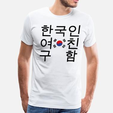 Busan Looking for a Korean Girlfriend 한국인여친구함 - Men's Premium T-Shirt