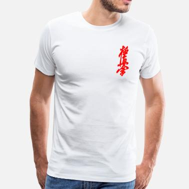 Football Theme Kyokushin Theme - Men's Premium T-Shirt