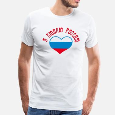 Русский Я люблю Россию I love Russia Heart Flag - Men's Premium T-Shirt
