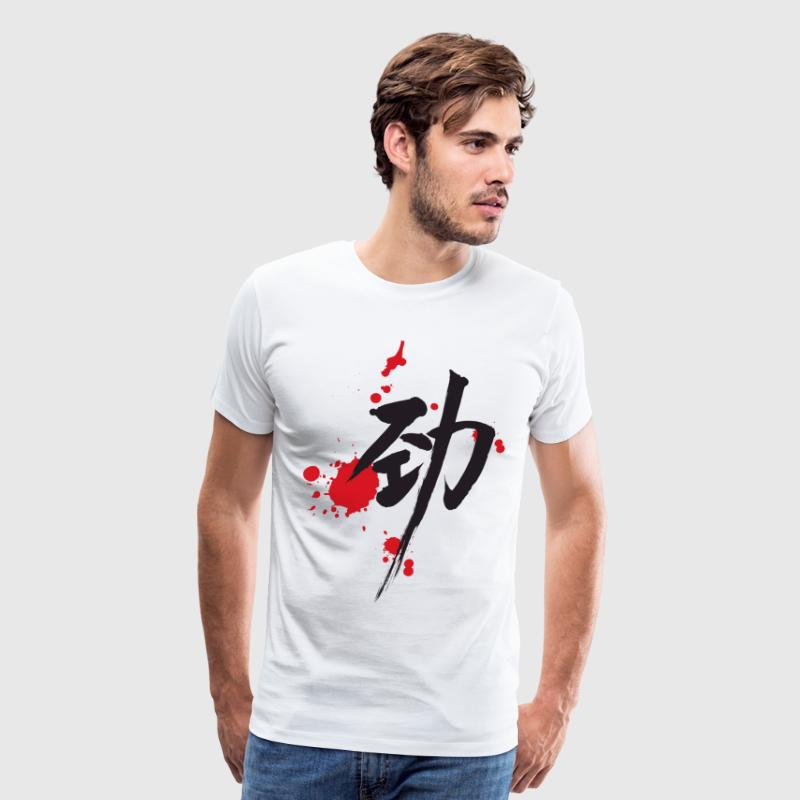Chinese Calligraphy Strength - Men's Premium T-Shirt