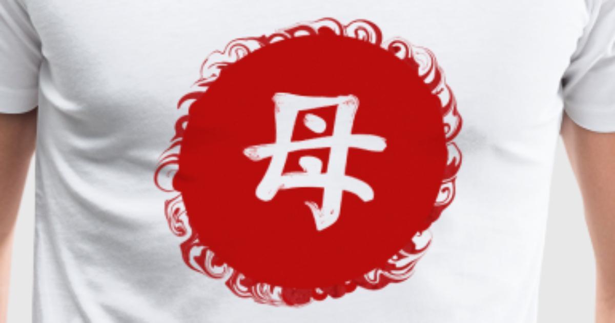 Mother Japanese Kanji By Tillhunter Spreadshirt
