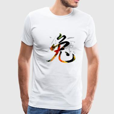 Pinyin rabbit_calligraphy - Men's Premium T-Shirt