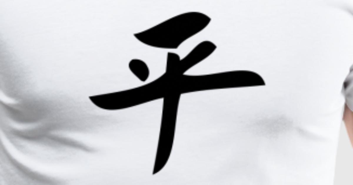 Peace Chinese Character China By Breakingbizzar Spreadshirt