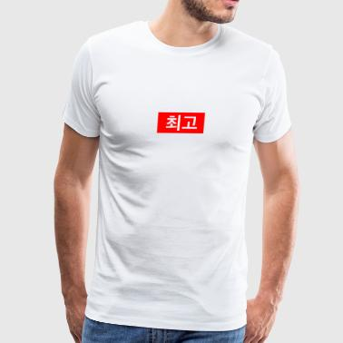 Korean Supreme Box Logo - Men's Premium T-Shirt