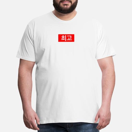 47eea658 Korean Supreme Box Logo Men's Premium T-Shirt | Spreadshirt