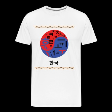 KOREA TEGUK mark with HANGUL - Men's Premium T-Shirt