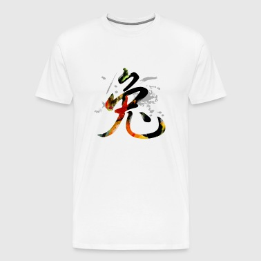 rabbit_calligraphy - Men's Premium T-Shirt