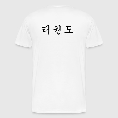 Taekwondo in Korean - Men's Premium T-Shirt