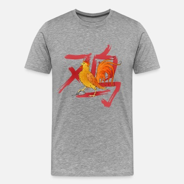 Fire Rooster Year of the Rooster - Men's Premium T-Shirt