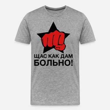 Fighting Fists Kak dam bolno! Star Russian Humor CCCP funny - Men's Premium T-Shirt