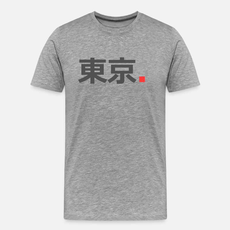 Japan T-Shirts - Tokyo kanji - Men's Premium T-Shirt heather gray