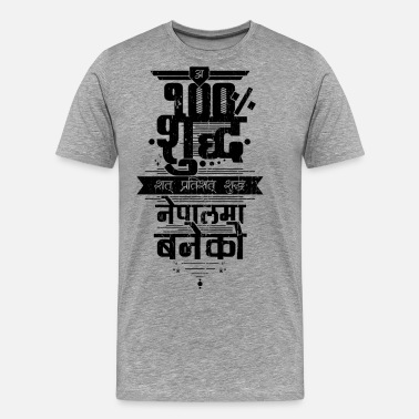 Nepal 100% Pure. Made In Nepal. - Men's Premium T-Shirt