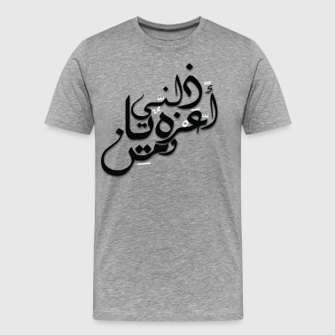 arabic font art - Men's Premium T-Shirt
