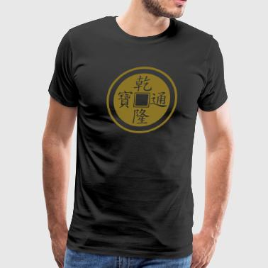 Lucky Chinese coin, Feng Shui, wealth, finance - Men's Premium T-Shirt