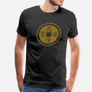 Feng Shui Lucky Chinese coin, Feng Shui, wealth, finance - Men's Premium T-Shirt