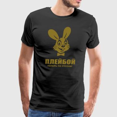 Russian Playboy - Men's Premium T-Shirt