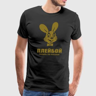Hustler Bunny Russian Playboy - Men's Premium T-Shirt