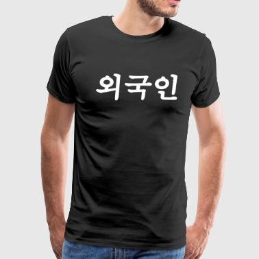 Foreign Word Foreign Language Oegugin 외국인 | Korean Hangul Language - Men's Premium T-Shirt