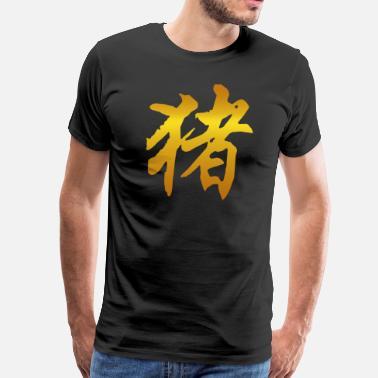 5d16c4ba Chinese Zodiac Chinese Zodiac Pig - Men's Premium T-Shirt