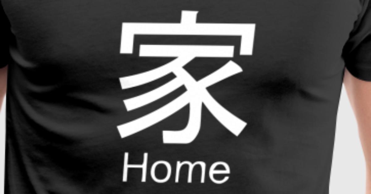 Beautiful Chinese Symbol 8 By Spreadshirt