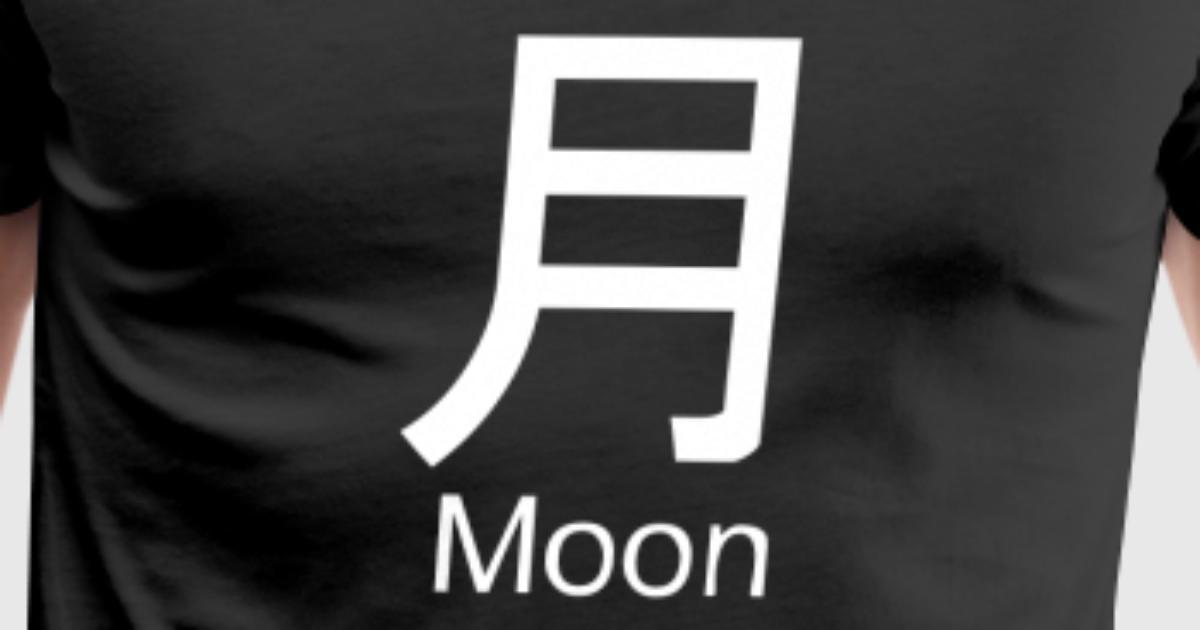 Beautiful Chinese Symbol 54 By Spreadshirt
