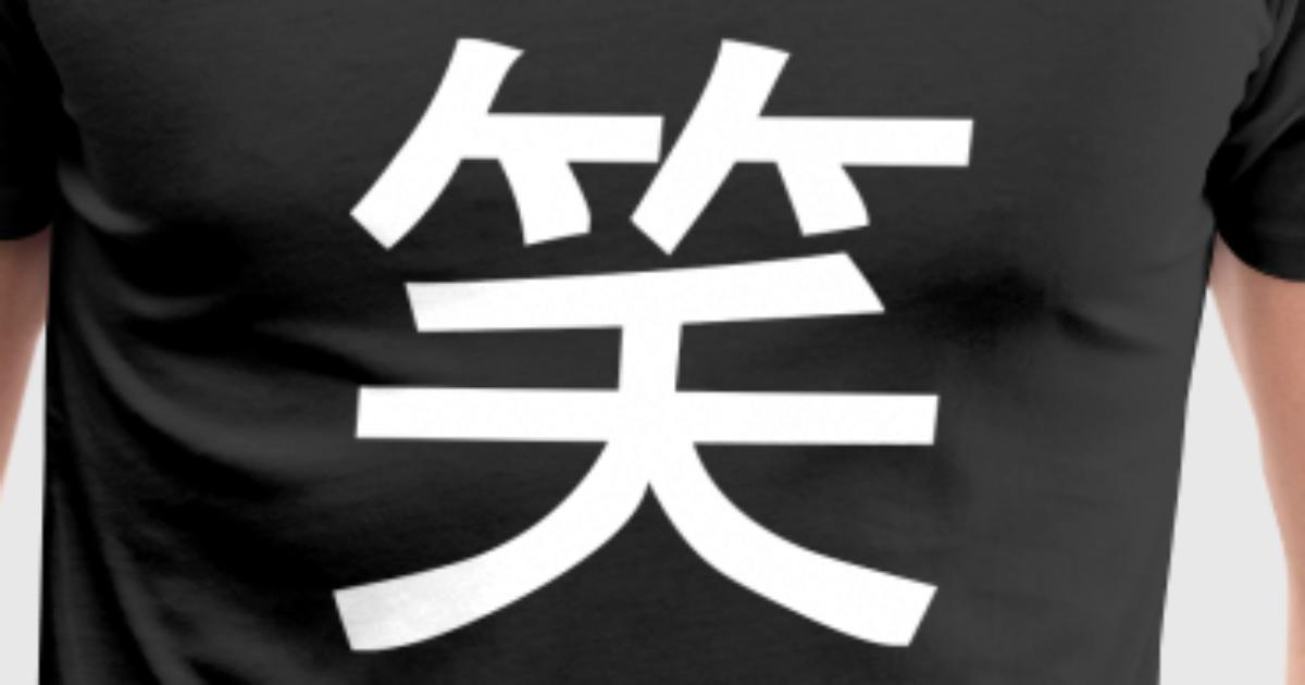 Beautiful Chinese Symbol 2 Laugh By Spreadshirt