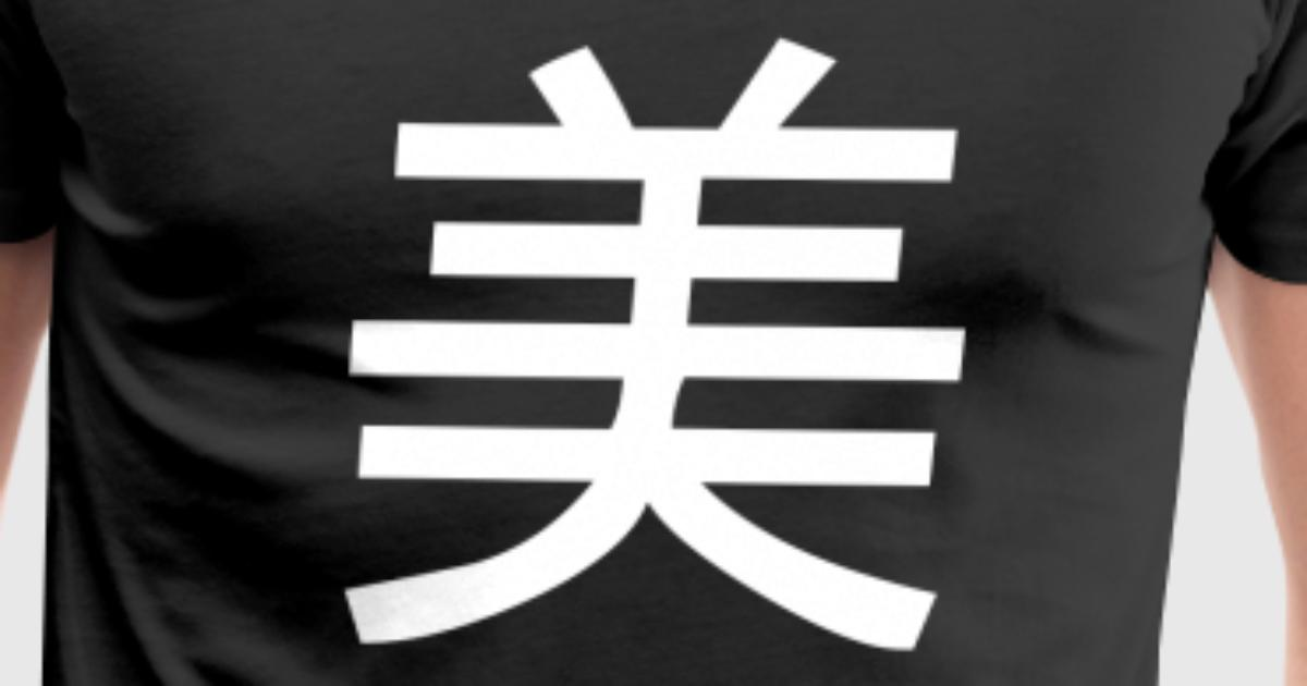 Beautiful Chinese Symbol 9 Beauty By Spreadshirt