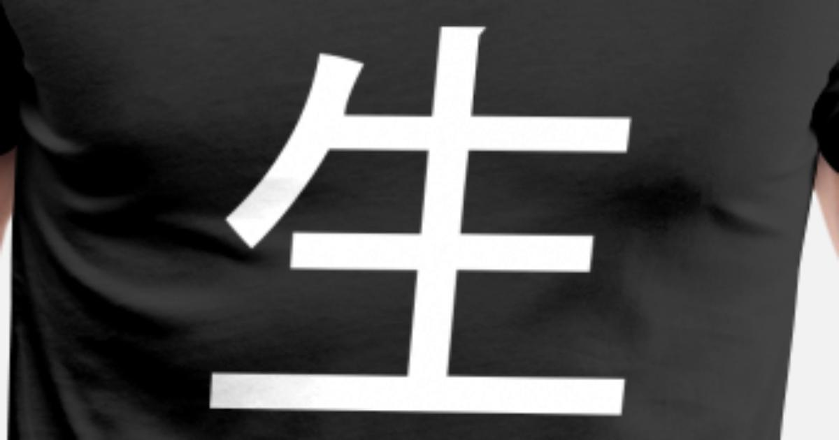 Beautiful Chinese Symbol 22 Life By Spreadshirt