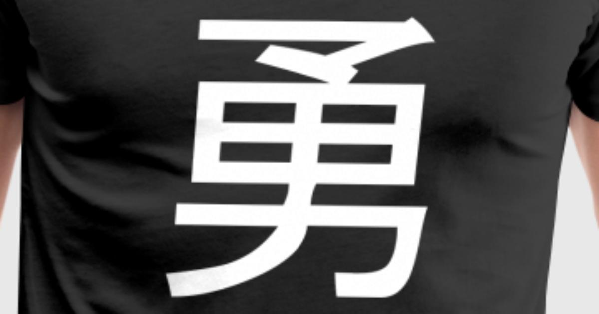 Beautiful Chinese Symbol 17 Courage By Spreadshirt