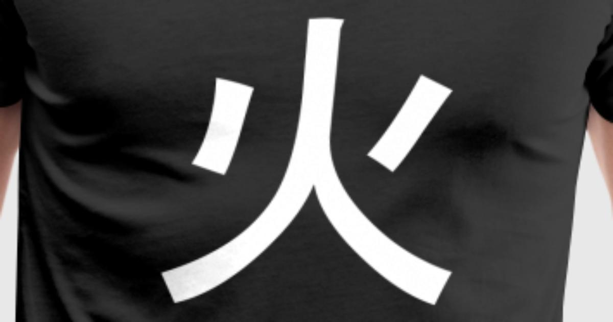 Beautiful Chinese Symbol 40 Fire By Spreadshirt
