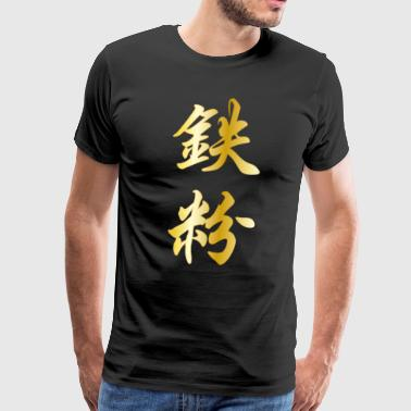 loyal fans gold - Men's Premium T-Shirt