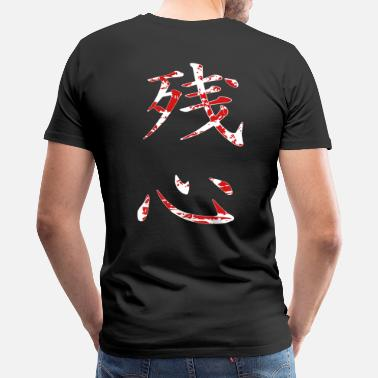 Shotokan Karate Karate Shotokan - Men's Premium T-Shirt
