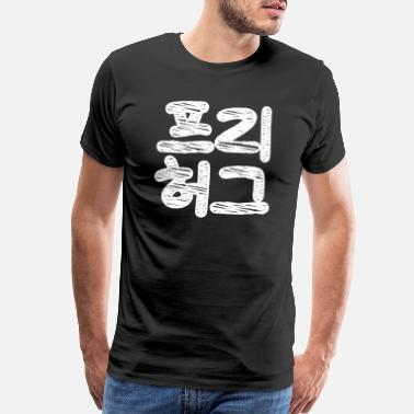 Language FREE HUGS 프리 허그 ~ Korean Hangul Language - Men's Premium T-Shirt