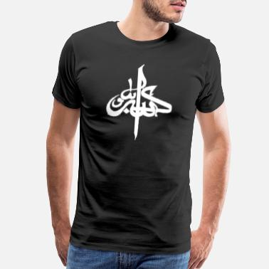 Allahu Akbar Allahu Akbar called the god - Men's Premium T-Shirt