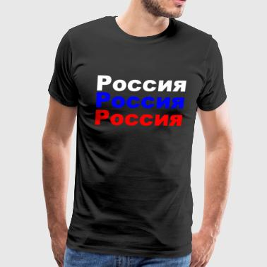 Россия - Russia russian Flag Fan Football - Men's Premium T-Shirt