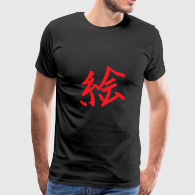 Chinese Calligraphy Meaning Picture - Men's Premium T-Shirt