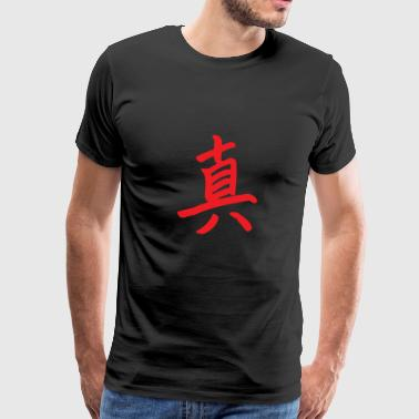 Chinese Calligraphy TRUTH RED - Men's Premium T-Shirt