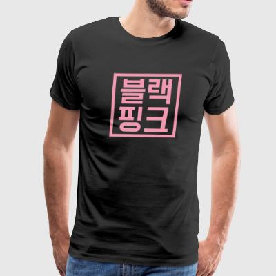 BLACKPINK Hangul Square (Pink) - Men's Premium T-Shirt