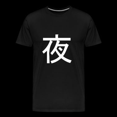 Beautiful Chinese Symbol 62 - night - Men's Premium T-Shirt