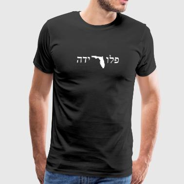 Florida In Hebrew Word With Florida Map Jewish - Men's Premium T-Shirt