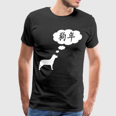 Year Of The Dog Chinese New Year 2018 dog t Shirt - Men's Premium T-Shirt