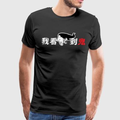 Halloween Horror - I See Ghost in Chinese - Men's Premium T-Shirt
