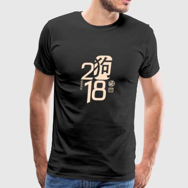 Chinese New Year 2018 Year of the Dog Simple Moder - Men's Premium T-Shirt