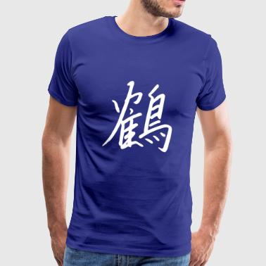 Chinese Calligraphy Meaning CRANE - Men's Premium T-Shirt