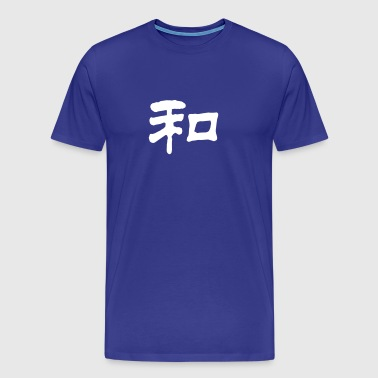 Chinese Words: Peace - Men's Premium T-Shirt