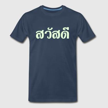 Shop thailand hello greeting t shirts online spreadshirt thailand hello greeting sawatdee hello thailand thai language script men39 m4hsunfo