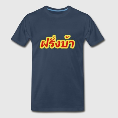 Thai Script Crazy Westerner - Farang Baa in Thai Language Script - Men's Premium T-Shirt