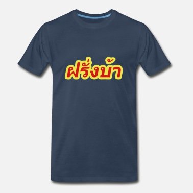 Funny Thai Crazy Westerner - Farang Baa in Thai Language Script - Men's Premium T-Shirt