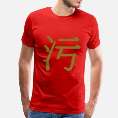 Dirty Chinese wū - 污 (dirty) - chinese - Men's Premium T-Shirt