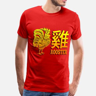 Rooster Year Of The Rooster - Men's Premium T-Shirt